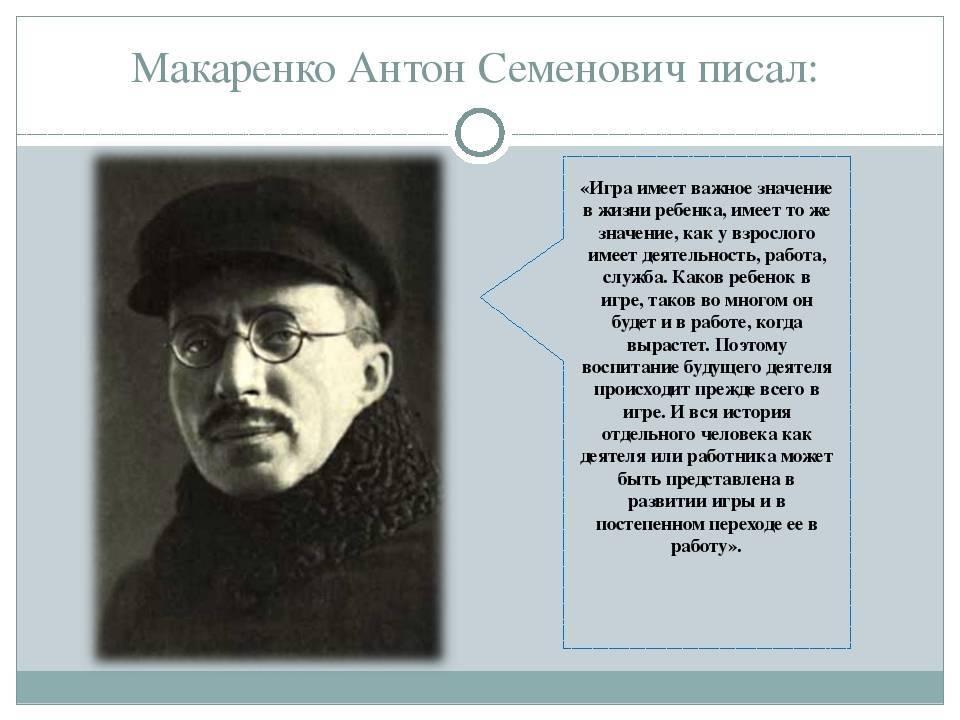 Биография макаренко