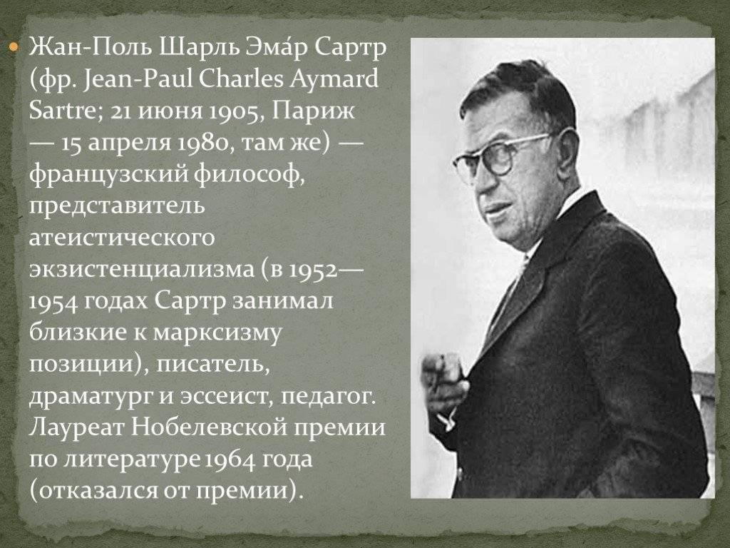 Жан-поль сартр биография, экзистенциализм, материалы и работы / философия   thpanorama - сделайте себя лучше уже сегодня!