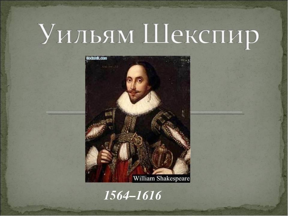 Шекспир: жизнь и смерть самого известного драматурга мира