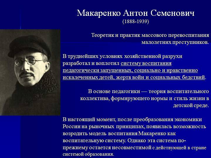 Антон семенович макаренко: жизнь легендарного педагога
