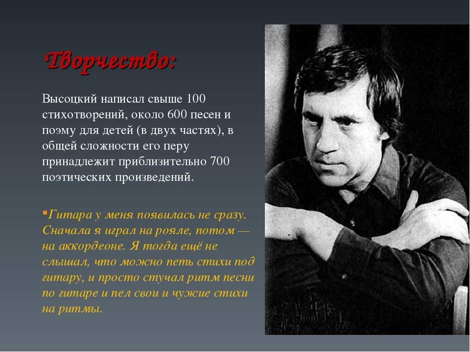 Владимир высоцкий и его творчество | portalslavi.ru