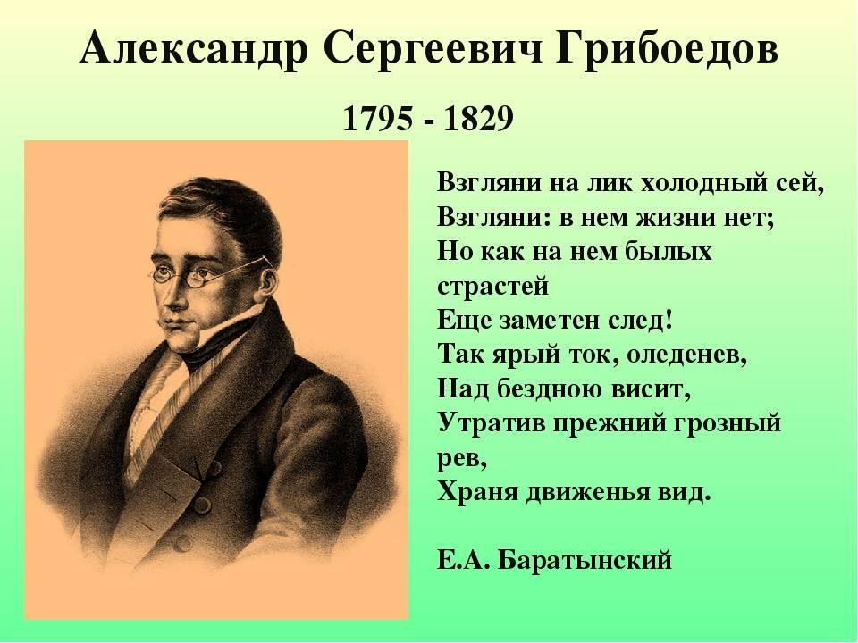 Александр сергеевич грибоедов — краткая биография | краткие биографии