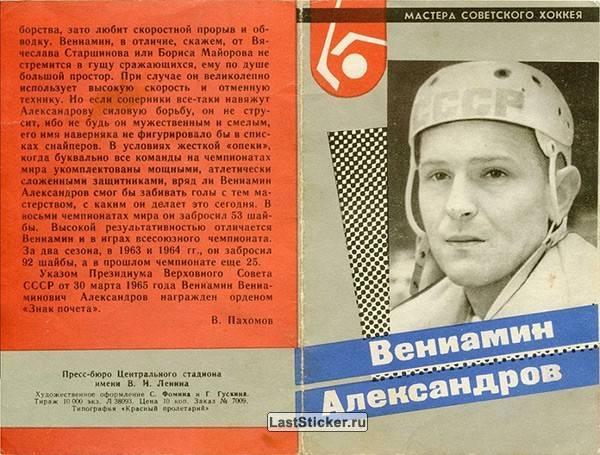 Биография Вениамина Александрова