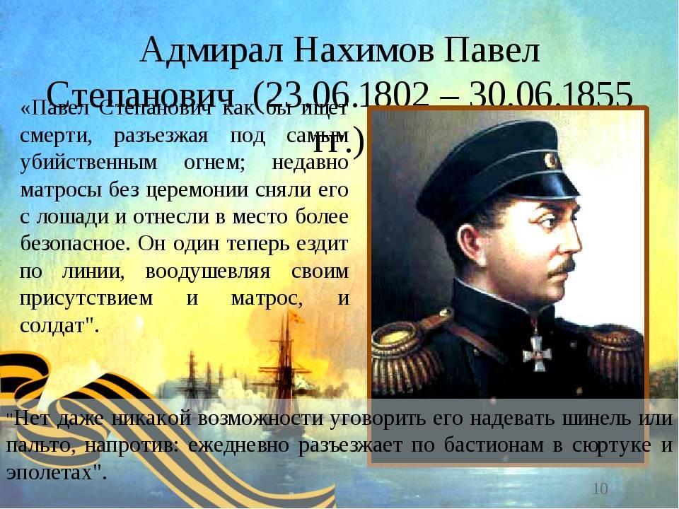 Биография адмирала нахимова: достижения невероятного человека