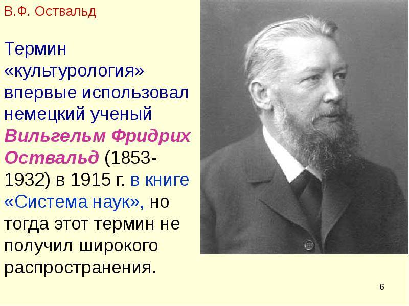 Оствальд, вильгельм фридрих биография, научная деятельность, философские работы. энергетизм, работы на русском языке
