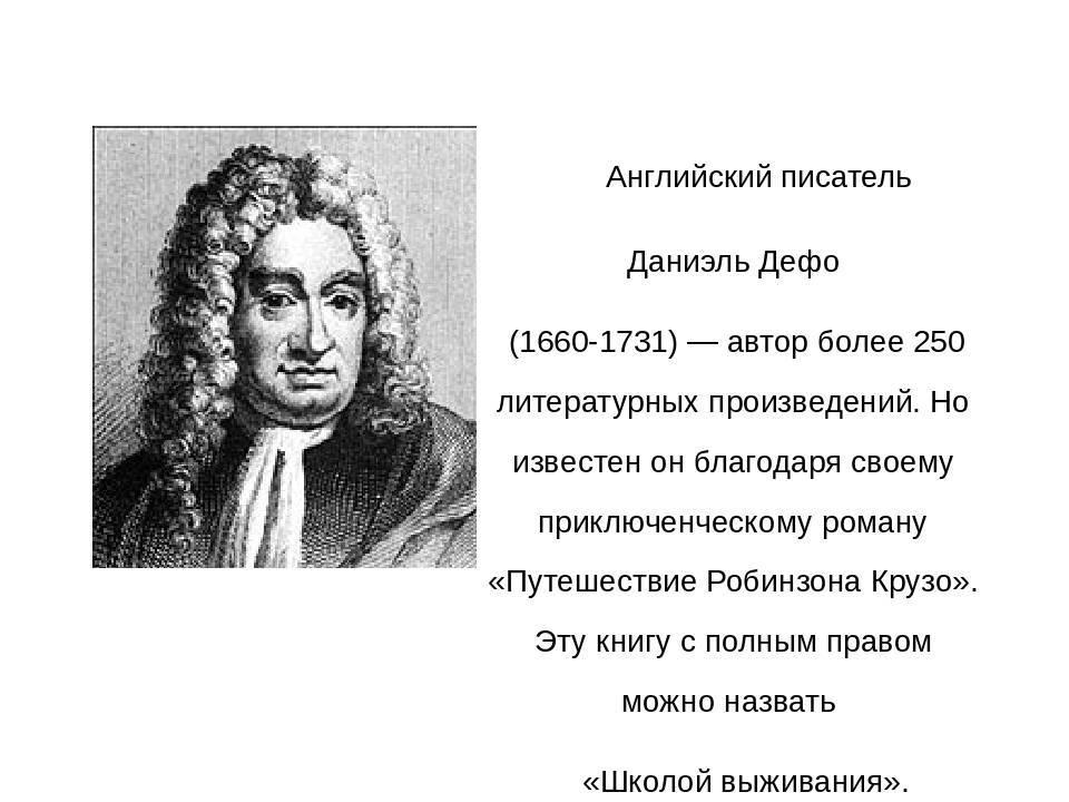 ✅ биография даниель дефо кратко самое главное. дефо, даниэль – краткая биография - paruslife.ru