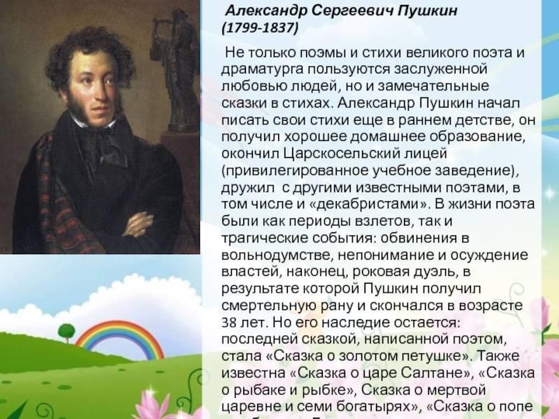 Александр пушкин – биография, портрет, творчество, личная жизнь, жена и дети, рост   биографии