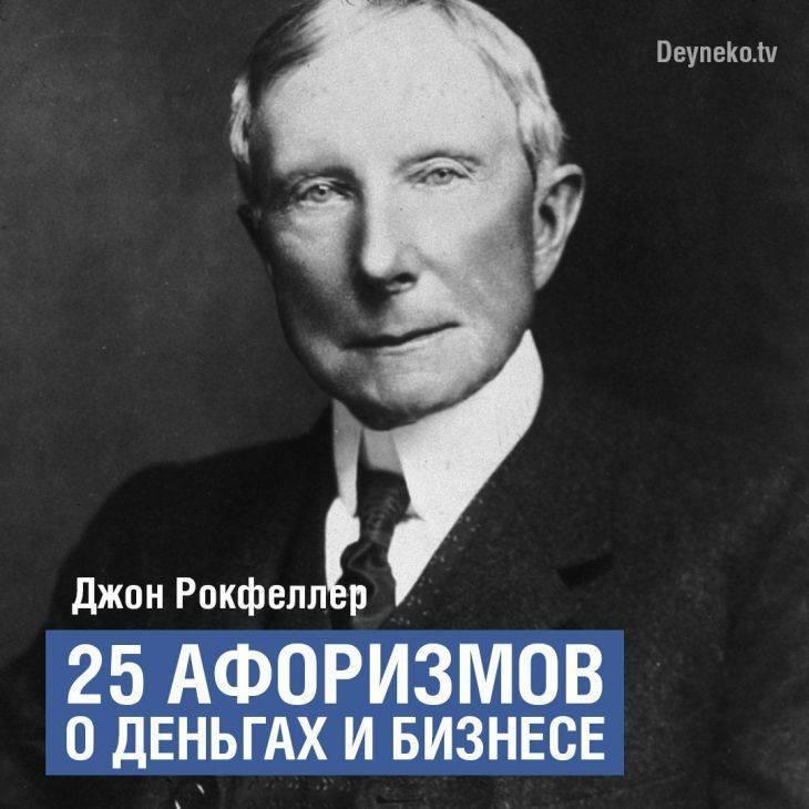 Джон рокфеллер: биография, интересные факт из жизни :: syl.ru