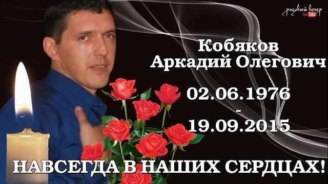 Фото аркадий кобяков и биография, кто его семья кто жена и дети, похороны
