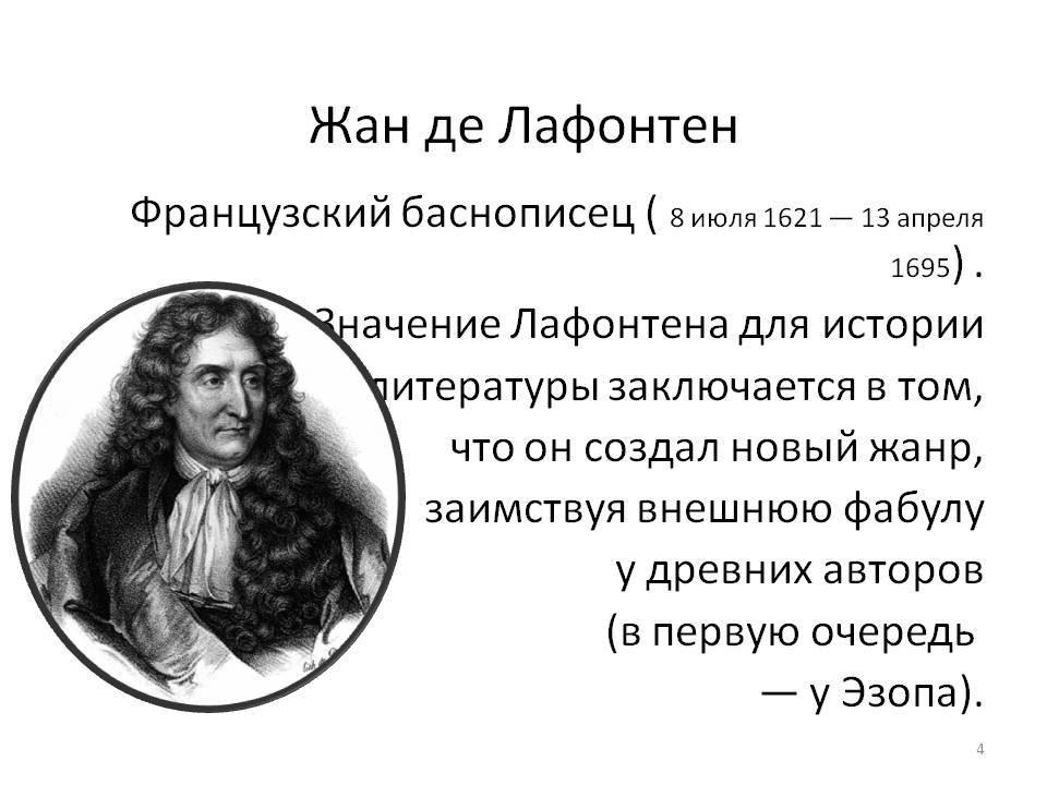 Французский поэт жан де лафонтен: биография, творчество и отзывы