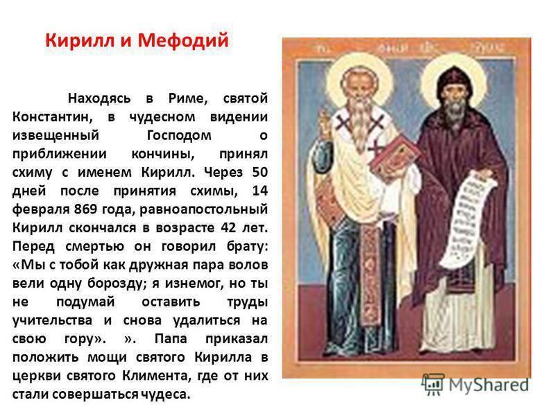 Кирилл и мефодий - древо