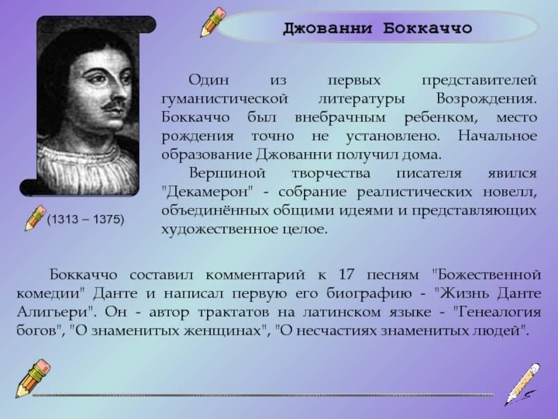 Джованни боккаччо — биография. гуманистическая деятельность. творчество. список произведений