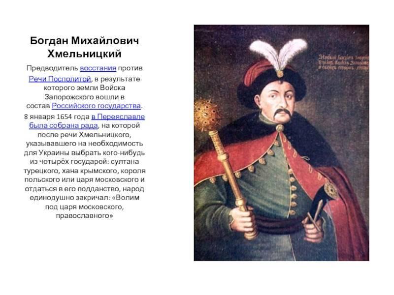 Богдан хмельницкий – биография, фото, личная жизнь, восстание - 24сми