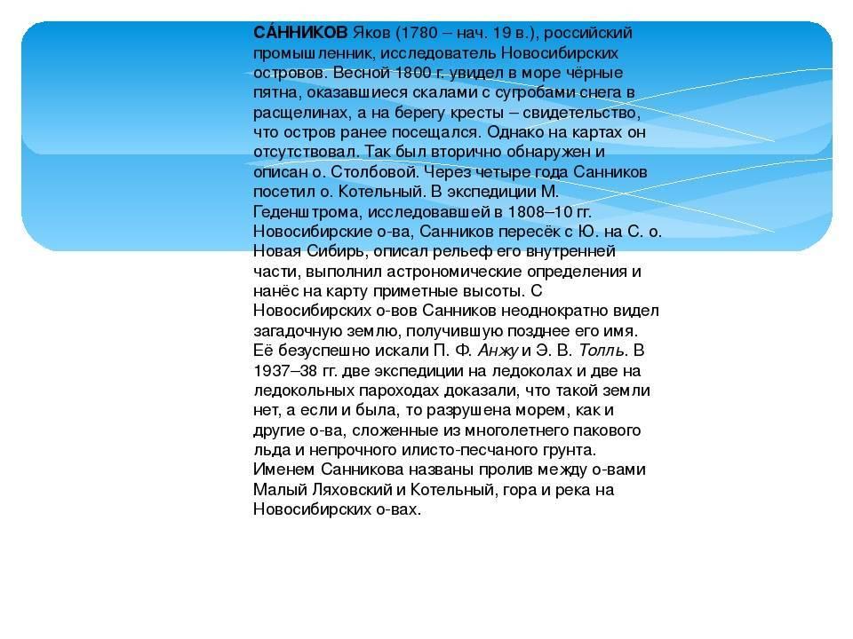Яков санников - геобар - географический справочник
