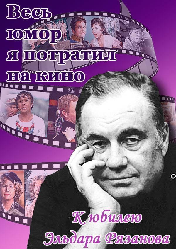 Краткая биография эльдара рязанова