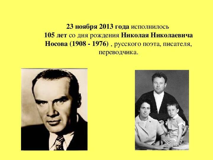 Николай носов - биография, личная жизнь, фото