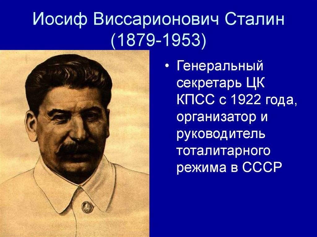 Thepeson: иосиф сталин, биография, история жизни, причины известности