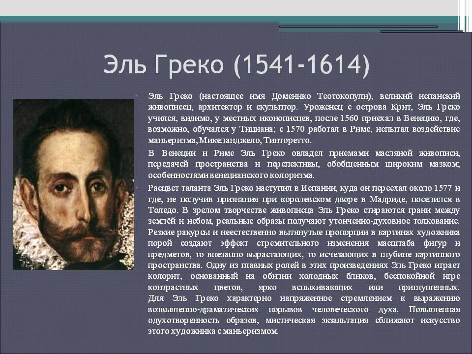 Биография и творчество эль греко —  интересные факты из жизни художника