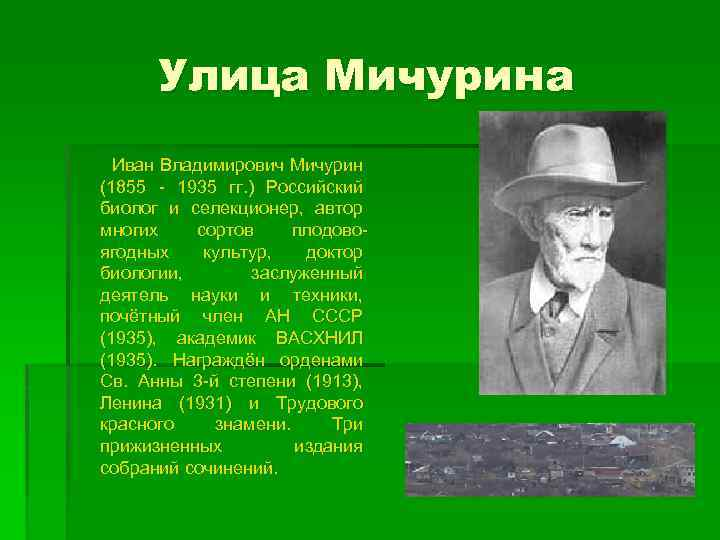 Иван мичурин - биография