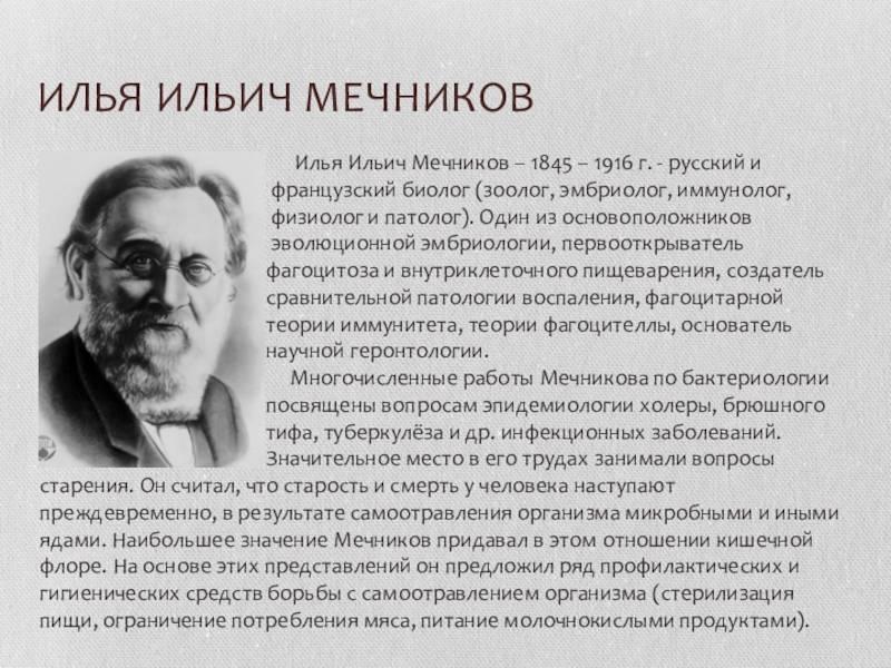 Илья мечников – биография, личная жизнь, наука, достижения | биографии