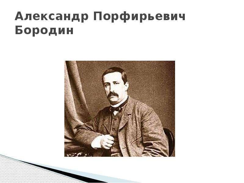 Павел бородин - биография, информация, личная жизнь, фото