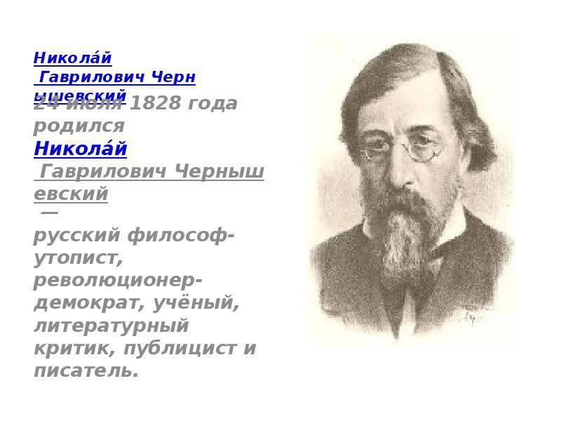Николай гаврилович чернышевский: жизнь и творчество