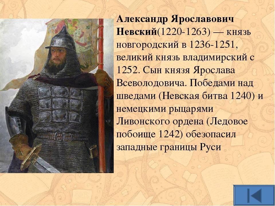 Князь александр невский - главные события жизни