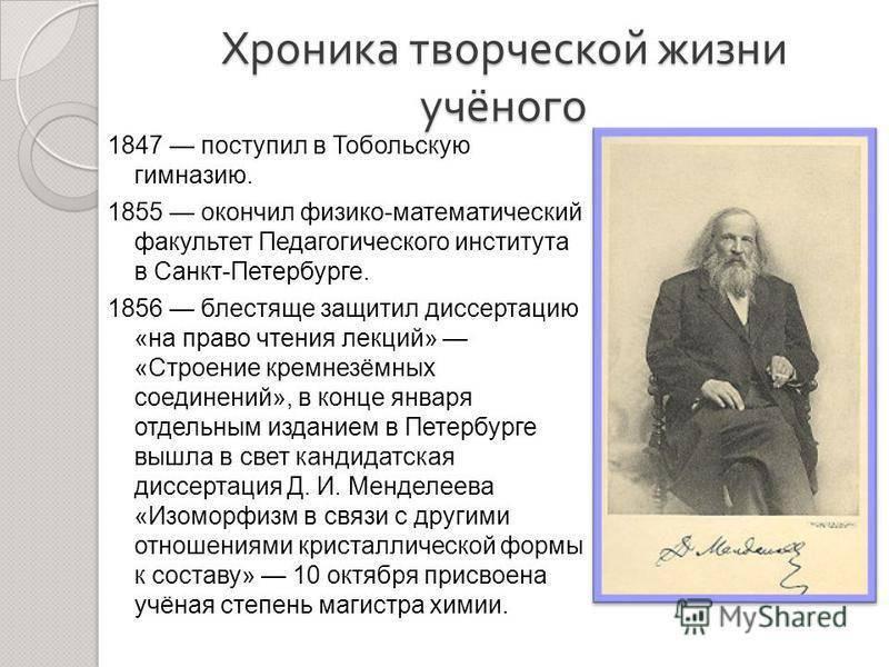 Д. и. менделеев: биография, интересные факты и фото :: syl.ru