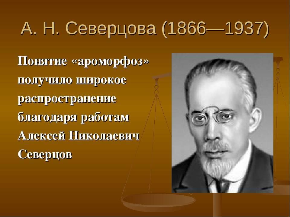 Николай северцов | наука | fandom