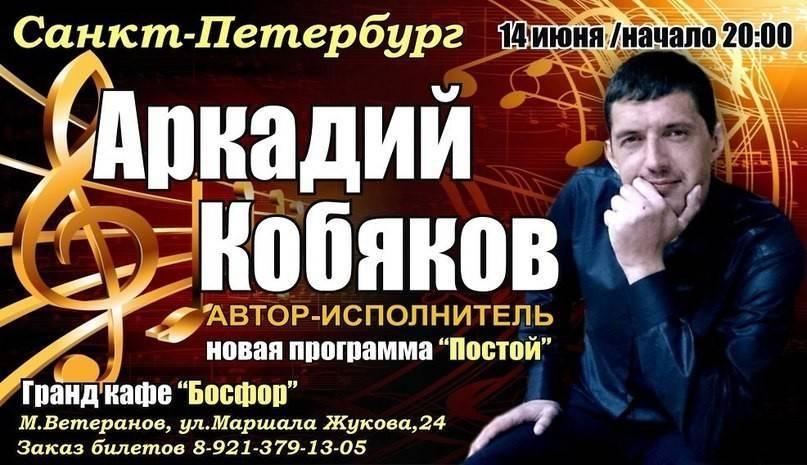 Аркадий кобяков ℹ️ биография и личная жизнь певца, жена ирина тухбаева, сын, песни, музыка, альбом, фото, причина смерти