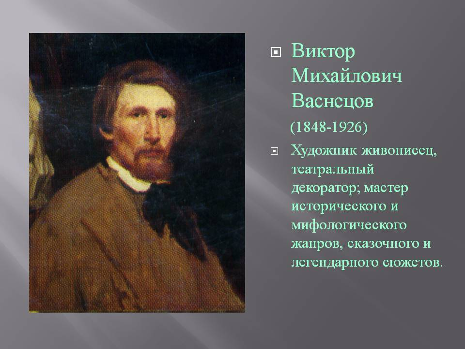 Виктор васнецов – биография, фото, личная жизнь, картины - 24сми