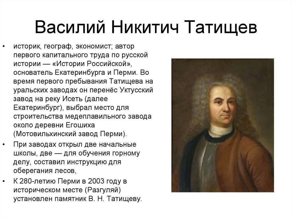 Книги в. н. татищева - список произведений и основные труды