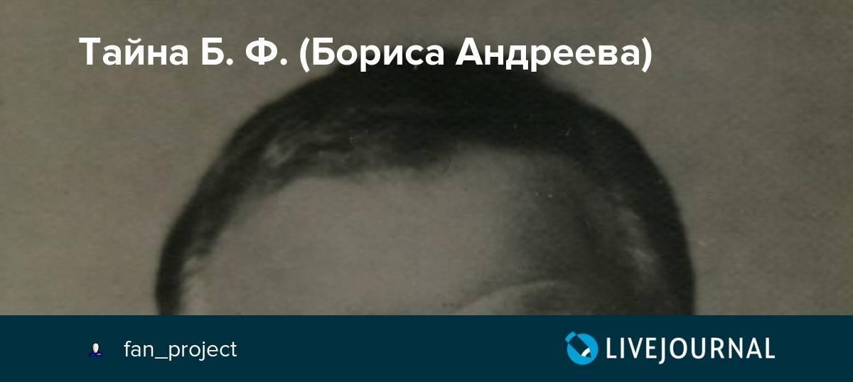 Борис андреев — биография. факты. личная жизнь