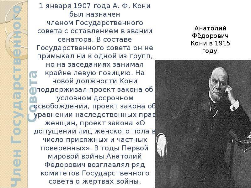 Кони, анатолий фёдорович википедия