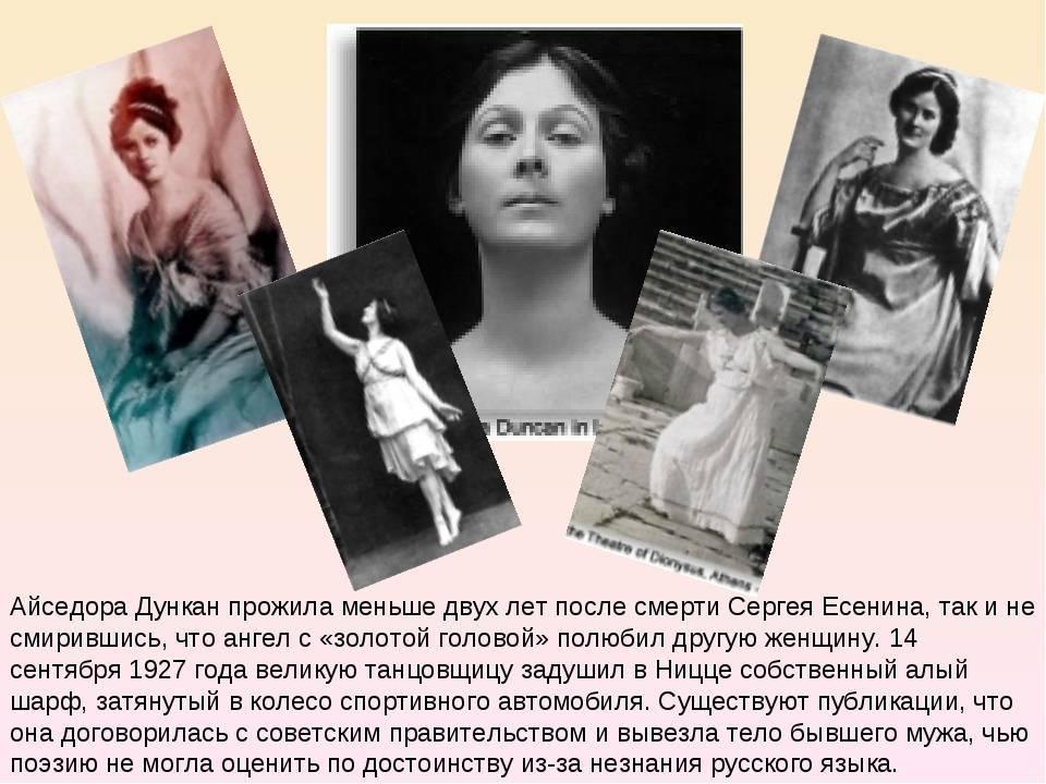 «я — красная». жизнь айседоры дункан в москве в фотографиях и воспоминаниях