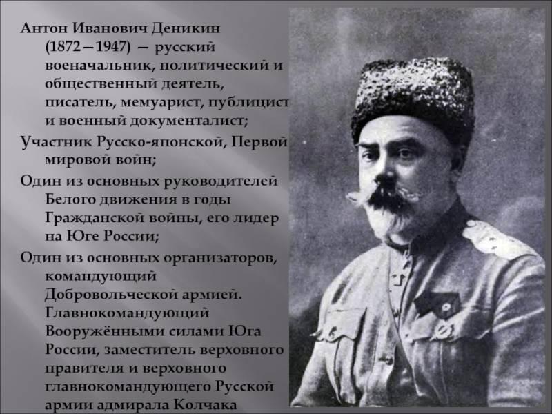 Антон иванович деникин: краткая биография, достижения