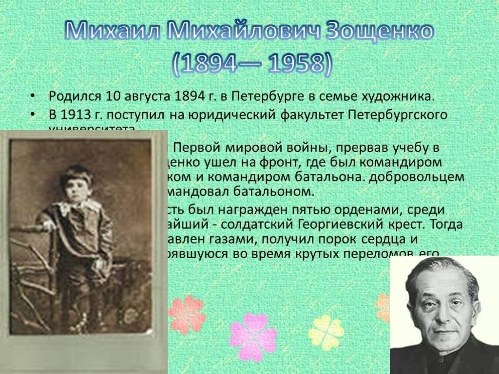 Михаил зощенко - биография, информация, личная жизнь