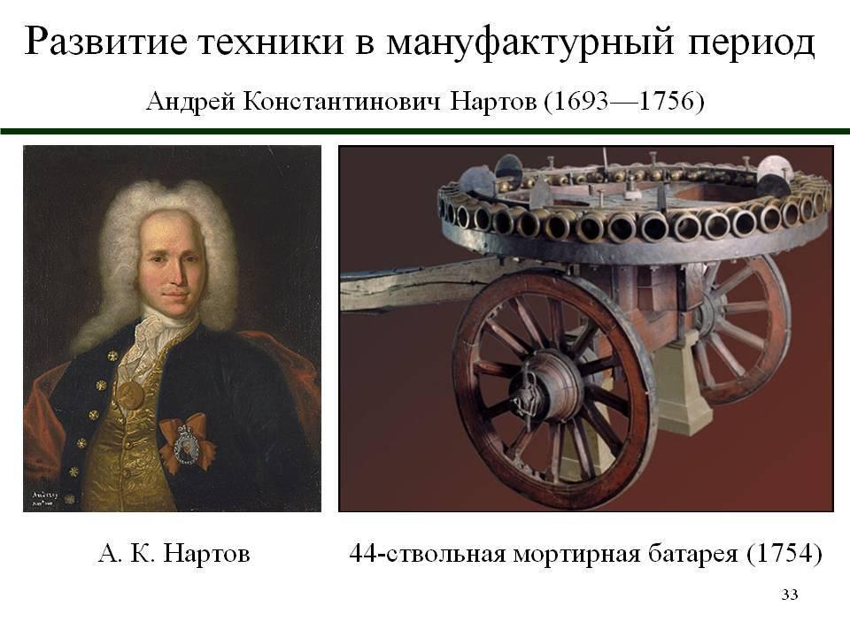 Биография Андрея Нартова