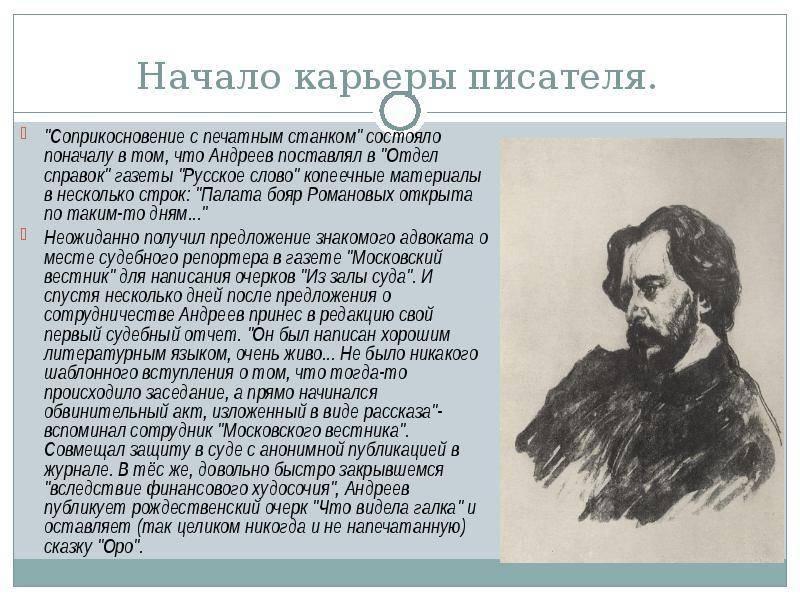 Леонид андреев – биография, фото, личная жизнь, книги | биографии