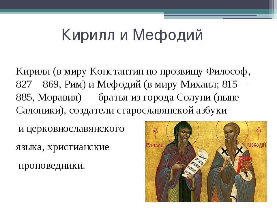 Кирилл и мефодий – биография, фото, личная жизнь, икона, азбука 2018 | биографии