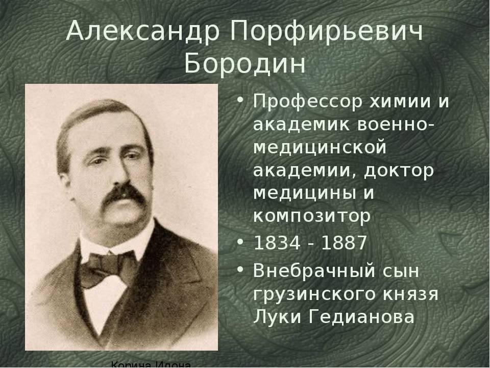 Основные даты жизни и деятельности а. п. бородина. александр порфирьевич бородин