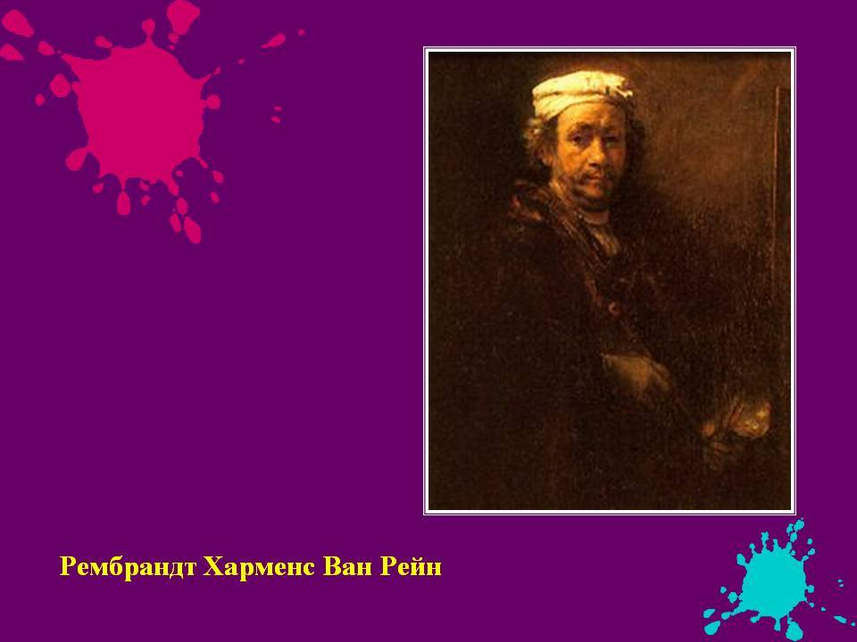 Рембрандт — «блудный сын» голландского искусства