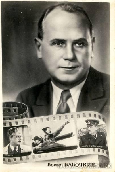 Бабочкин Борис Андреевич
