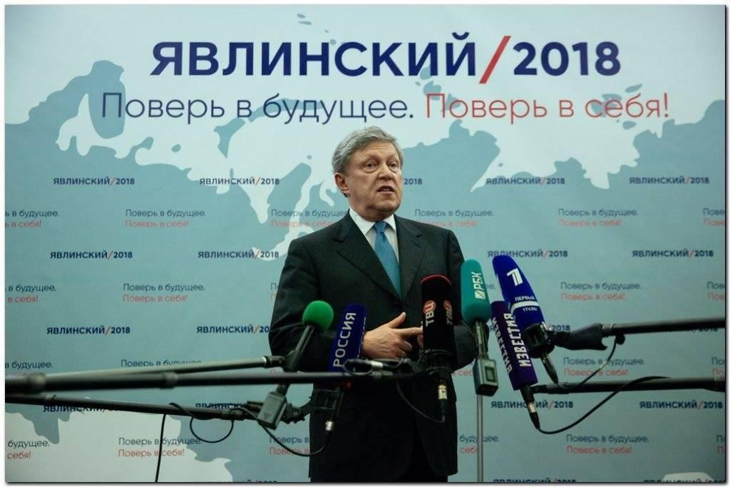 Григорий явлинский – биография, фото, личная жизнь, новости 2018