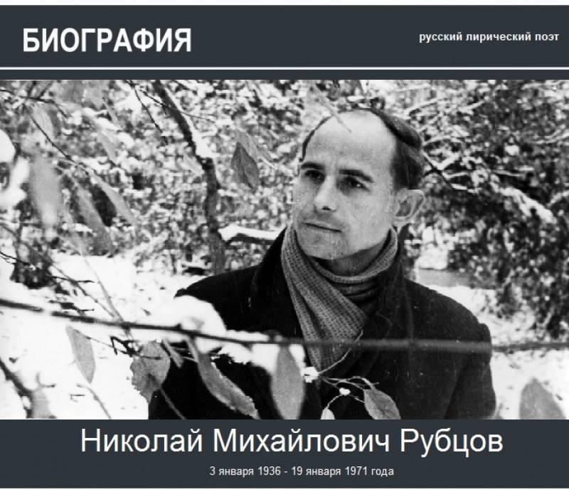 Краткая биография поэта николая рубцова | краткие биографии