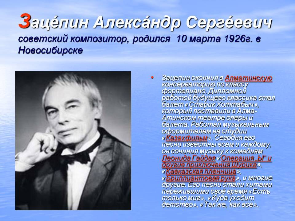 Александр зацепин: биография композитора, фото, песни, семья, дискография