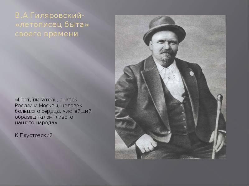 Гиляровский, владимир алексеевич биография