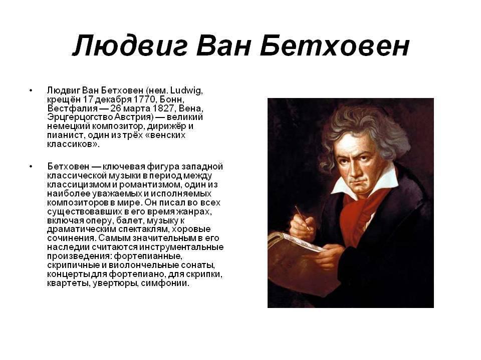 Великие музыкальные произведения людвига ван бетховена
