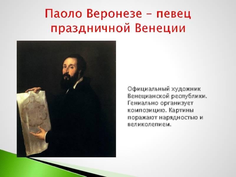Художник паоло веронезе: картины с названиями :: syl.ru