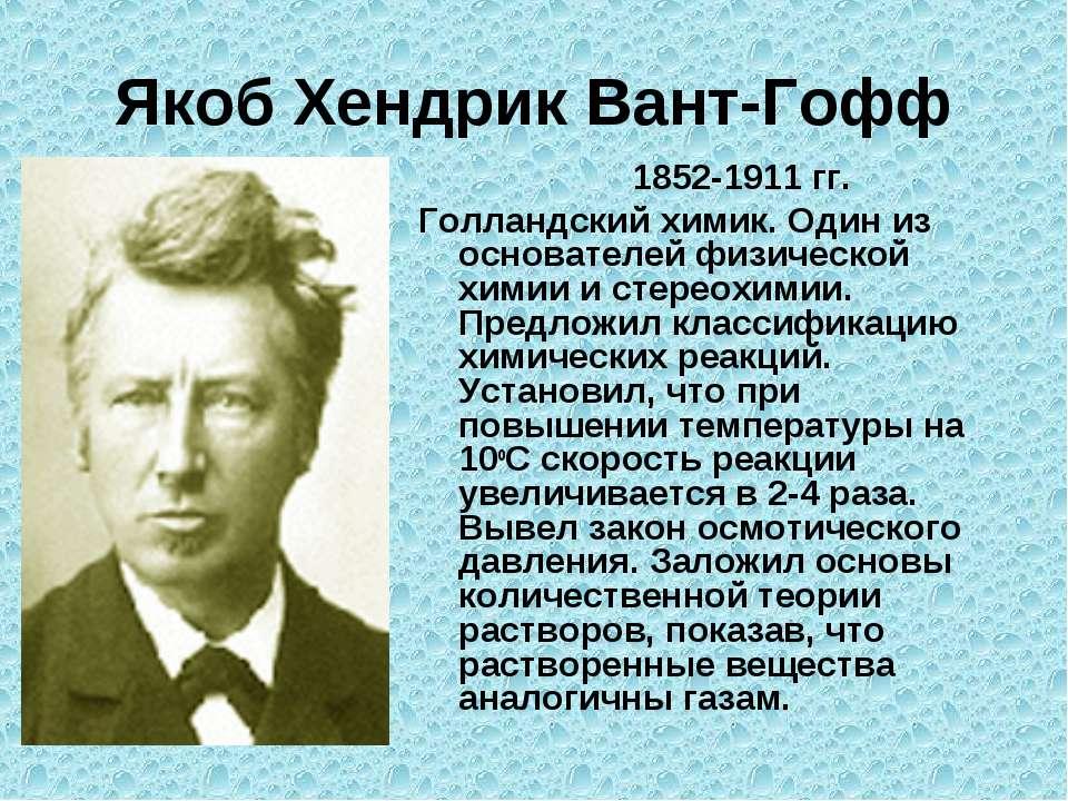 Вант-Гофф, Якоб Хендрик